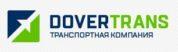 Транспортная компания ДоверТранс