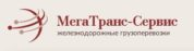 Транспортная компания МегаТранс-Сервис