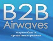 Маркетинговое агенство B2B AIRWAVES