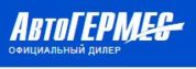 Автодилер АвтоГЕРМЕС