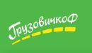 Транспортная компания  ГрузовичкоФ