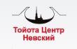 Автодилер Тойота Центр Невский