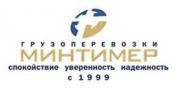 Транспортная компания Минтимер