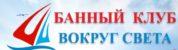 """Банный клуб """"Вокруг света"""""""
