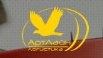 Транспортная компания АртЛайн Логистика