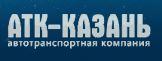 Автотранспортная компания — Казань