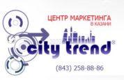 Маркетинговое агенство City trend
