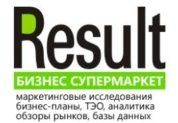 Маркетинговое агенство RESULT