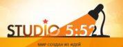 Маркетинговое агенство «Студия 5:52»