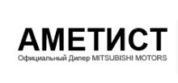 Автодилер Mitsubishi Motors  Аметист