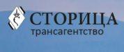 Транспортная компания Сторица