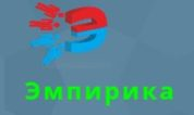 Маркетинговое агентство Эмпирика