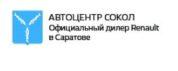 Автодилер Автоцентр СОКОЛ