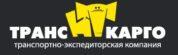 Транспортная компания ТРАНСКАРГО