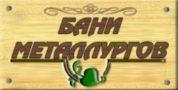 Бани Металлургов