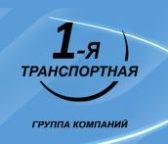 Компания 1-я Транспортная
