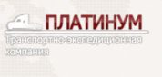 Транспортная компания Платинум