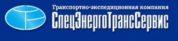 Транспортная компания СпецЭнергоТрансСервис