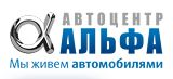 Автодилер АЛЬФА