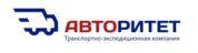 Транспортная компания АВТОРИТЕТ