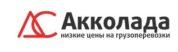 Транспортная компания Акколада