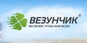 Транспортная компания Везунчик
