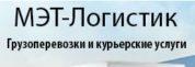 Транспортная компания МЭТ Логистик