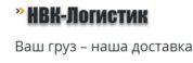 Транспортная компания НВК-Логистик