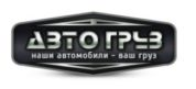 Транспортная компания АВТОГРУЗ