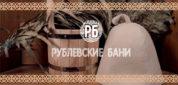 Рублевские бани