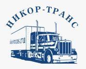 Транспортная компания Никор-Транс