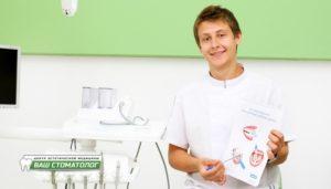 Ваш стоматолог 1