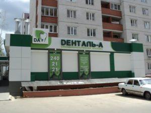 денталь-а