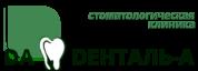 Стоматологическая клиника «Денталь-А»